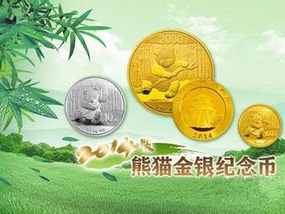 【今日快讯】央行发行2015版熊猫金银纪念币