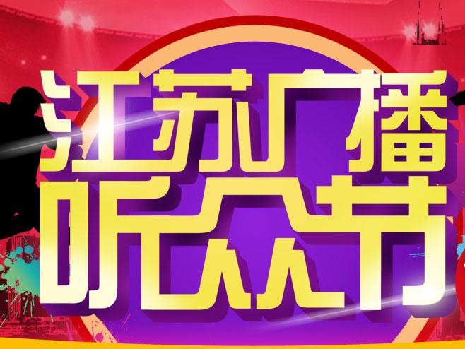 """江苏广播打造首届""""听众节"""""""