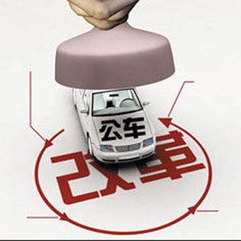 江苏公车改革明年启动