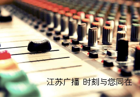 江苏广播时刻与您同在
