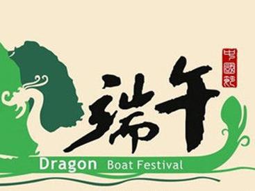 江蘇文藝臺龍舟嘉年華精彩圖集