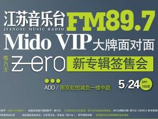 【Mido VIP—女爵杨乃文】5月24日 江苏音乐台大牌面对面!