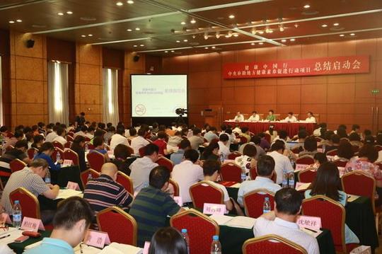 健康中国行和健康素养促进行动项目总结启动会召开