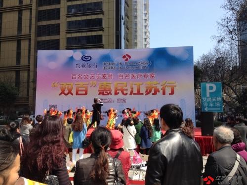 """""""双百""""惠民江苏行第三站在南京举行"""