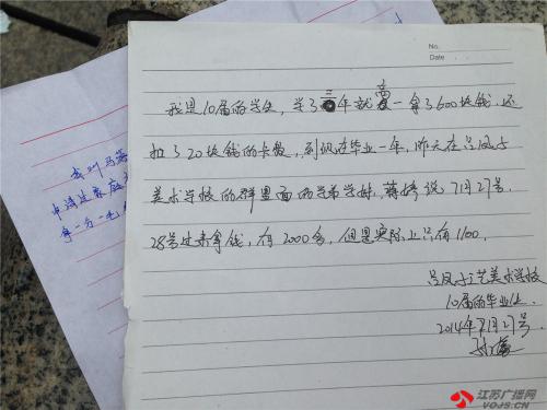 丹陽市呂鳳子學校涉嫌克扣國家助學金