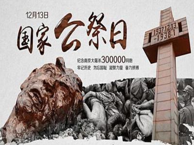 国家公祭日期间 南京19条公交线路临时调整