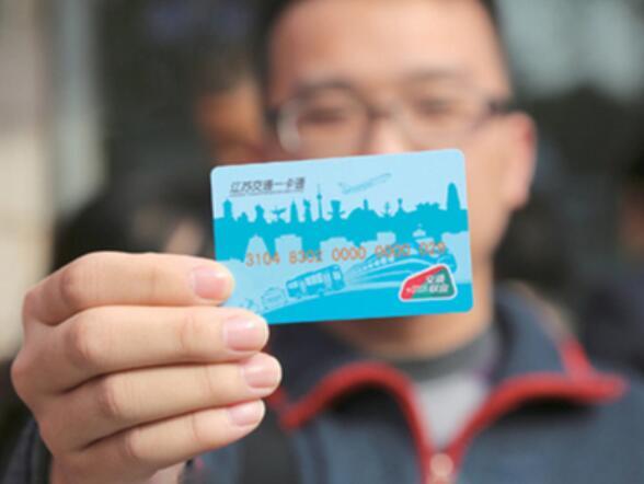 【出行】江苏交通一卡通已能通刷225城 不记名不挂失 享公交折扣和换乘优惠